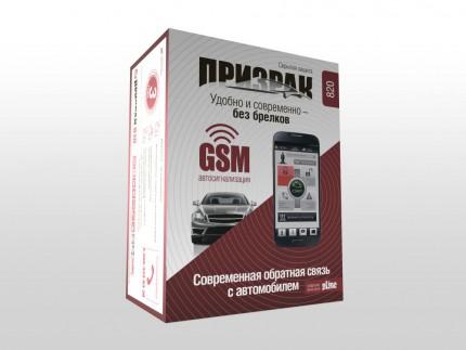 GSM-система Призрак-820