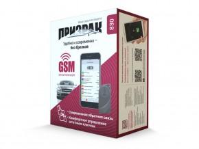 GSM-система Призрак-830