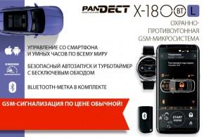 GSM-система Pandect X-1800 L
