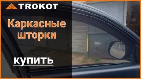 Автошторки ТРОКОТ ПРЕМИУМ